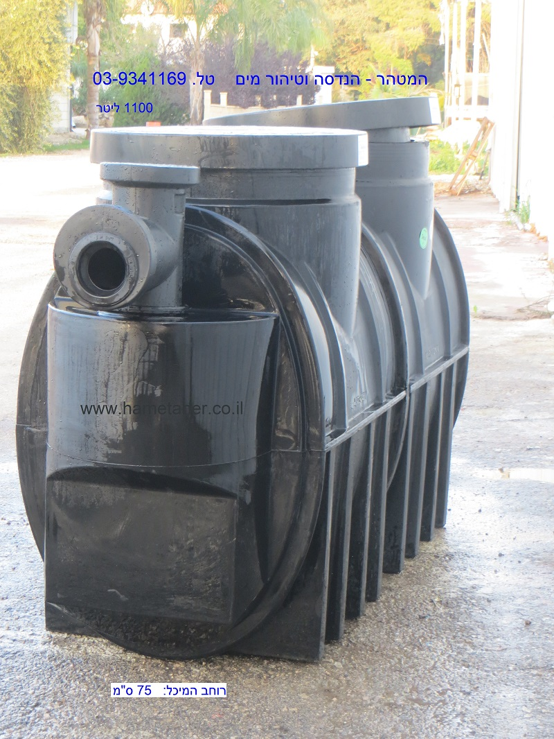 Septic Tank 1100 liters Atrob Picture width hametaher