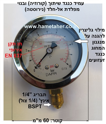 Stainless-Steel-Process-Pressure-Gauge-front-bottom-opening-Hametaher.co.il-0894