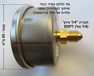 Stainless-Steel-Process-Pressure-Gauge-side-rear-opening-Hametaher.co.il-0886